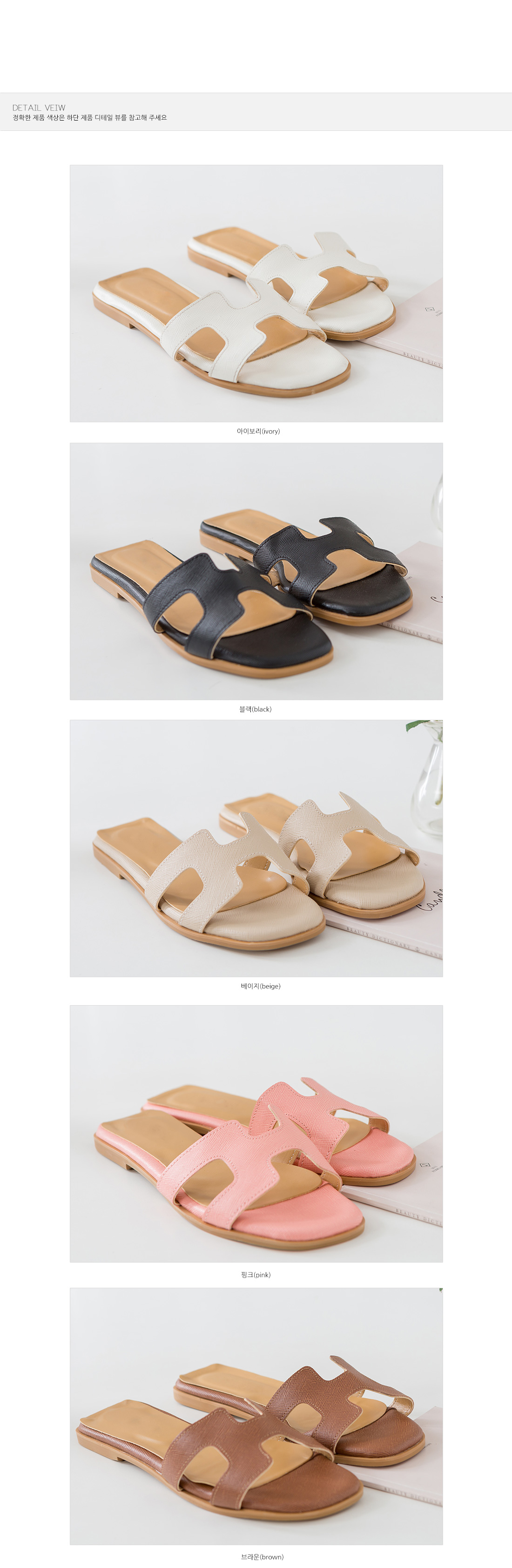 Basic H slippers #85232