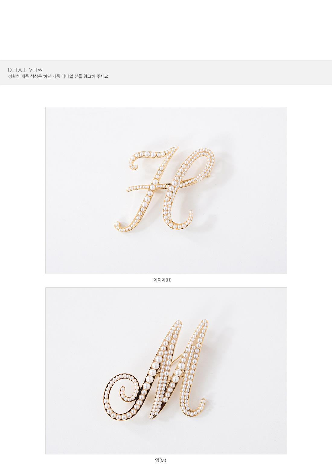 Pearl alphabet brooch #85888