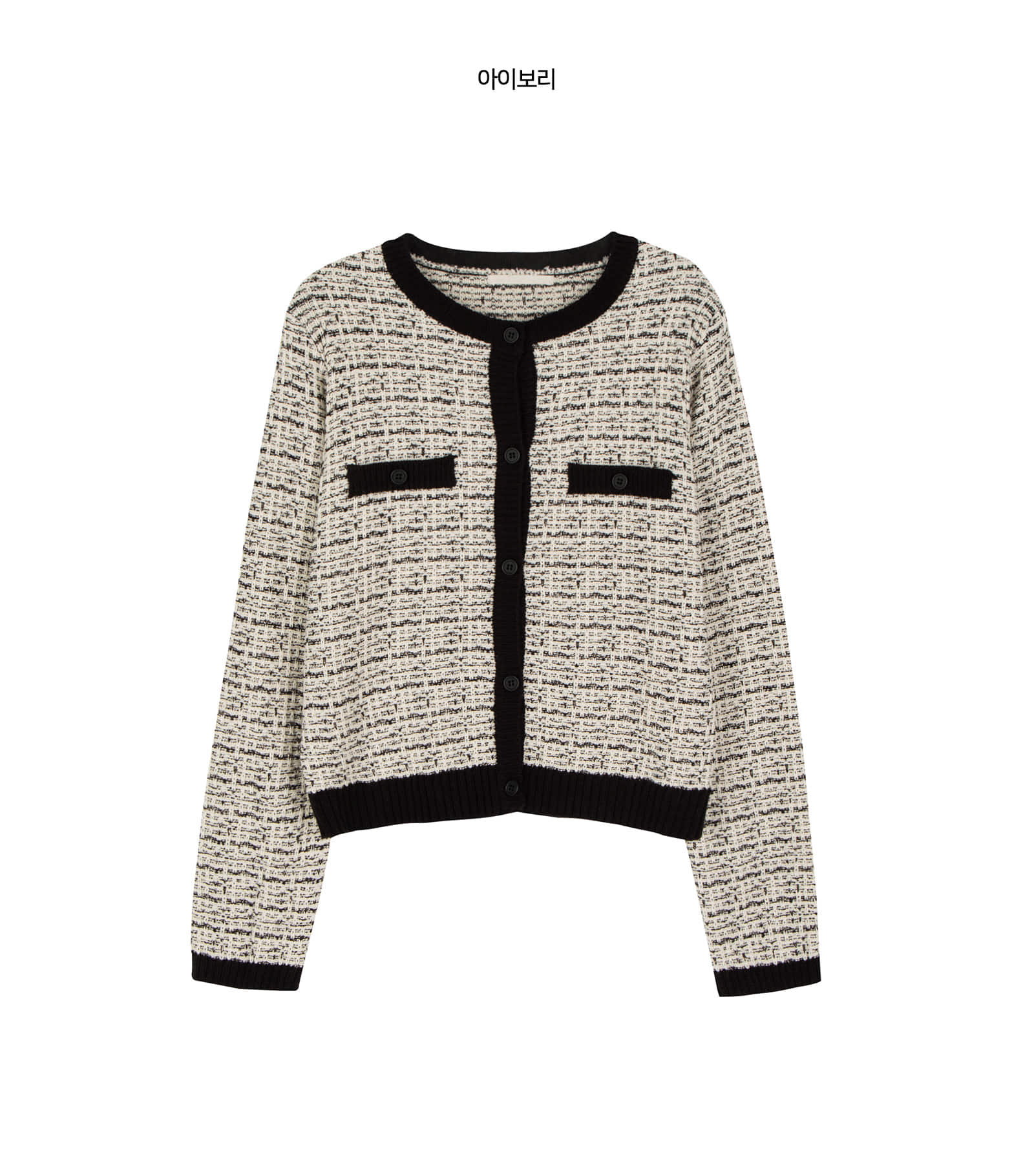 Terry pearl tweed round neck cardigan