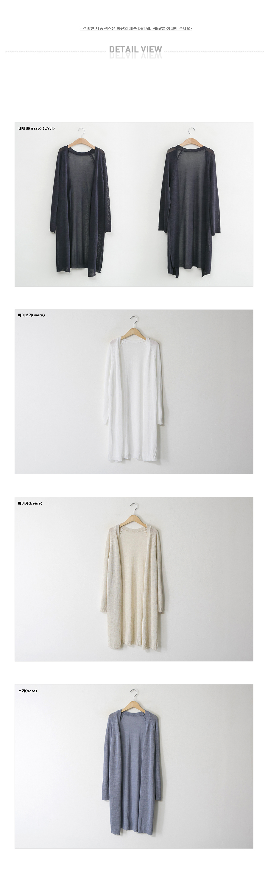 Need Linen Open Long Cardigan #20804