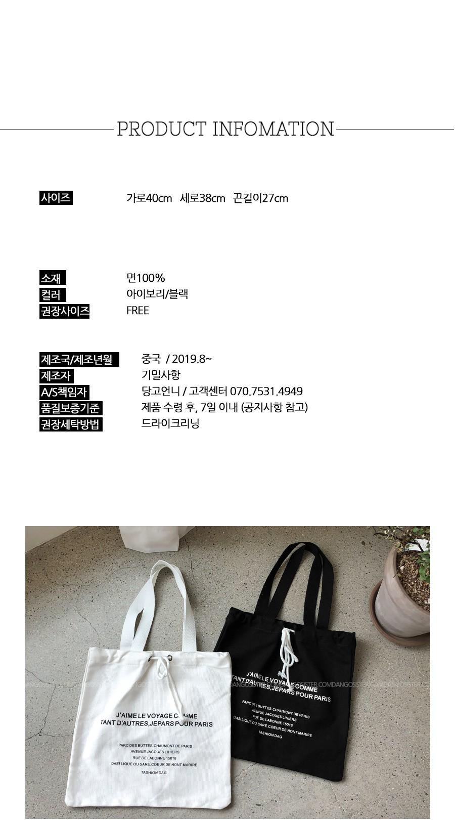 String Eco Bag ♥ Lettering Point