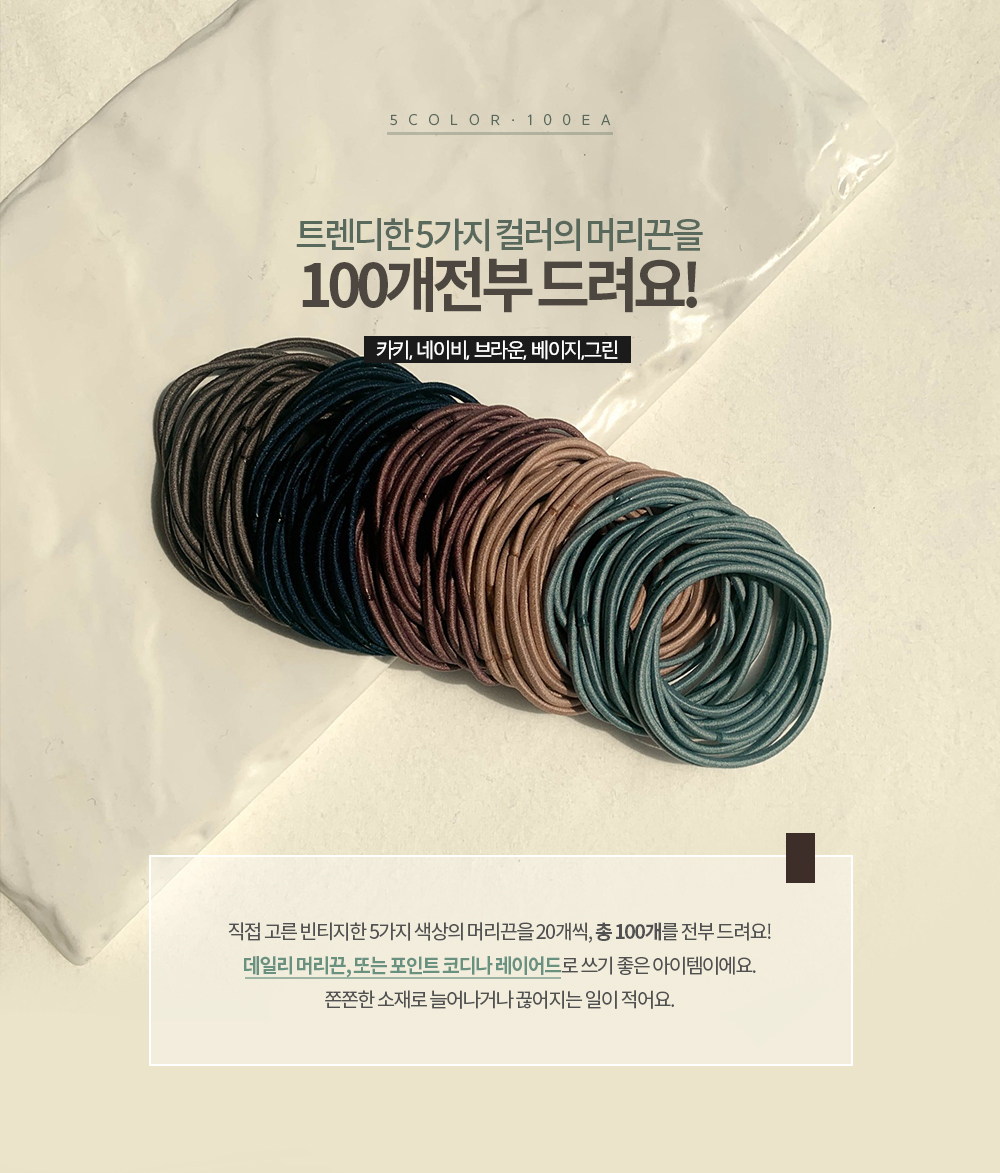 5color daily hair string 100set