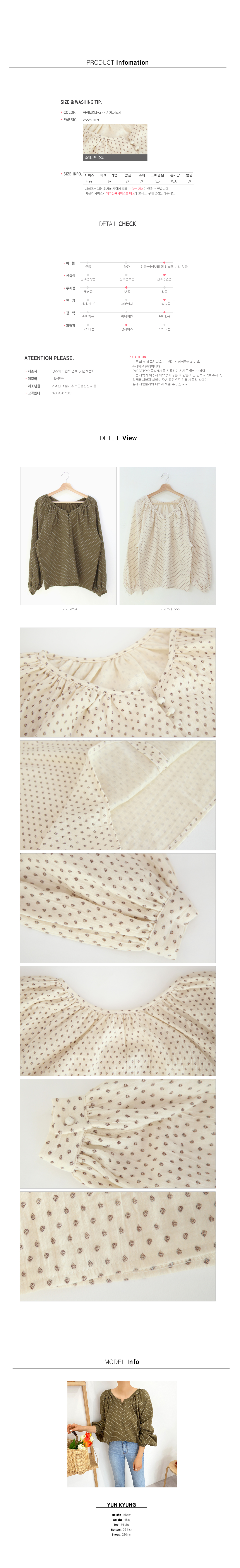 Punch round button blouse