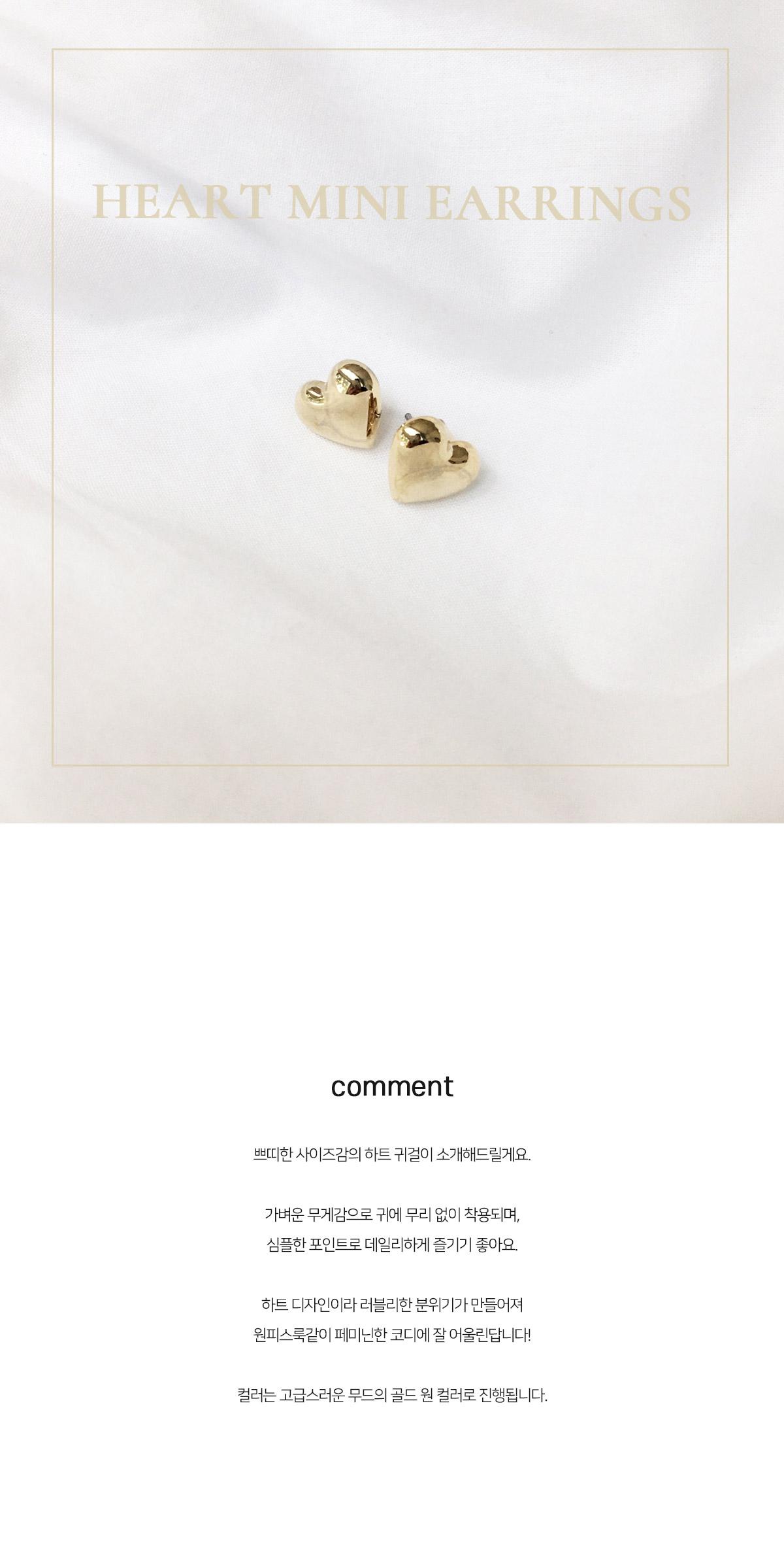 Heart mini earrings
