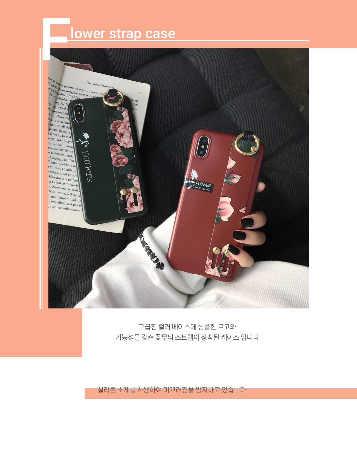Flower strap case