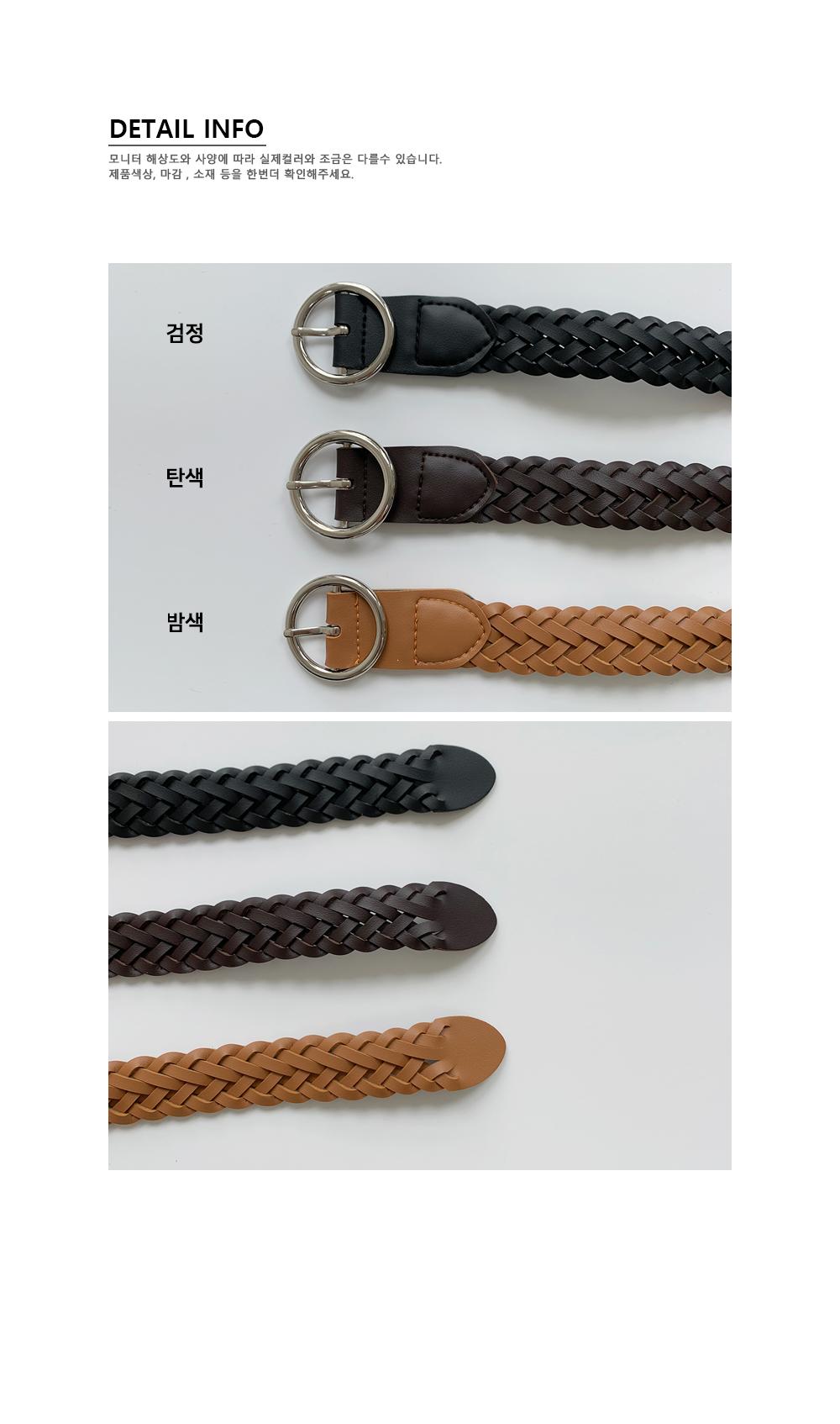 25mm mesh twist belt