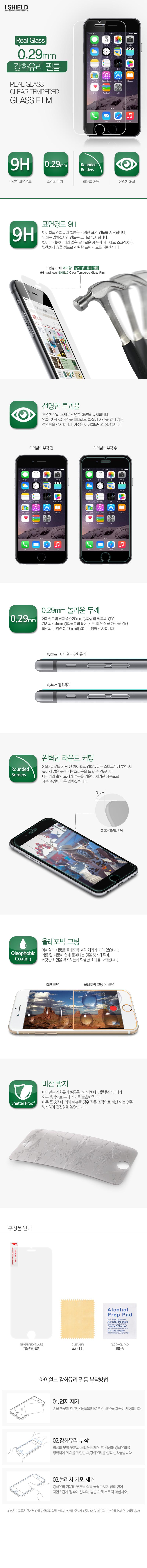 Eye Shield Bulletproof Tempered Glass