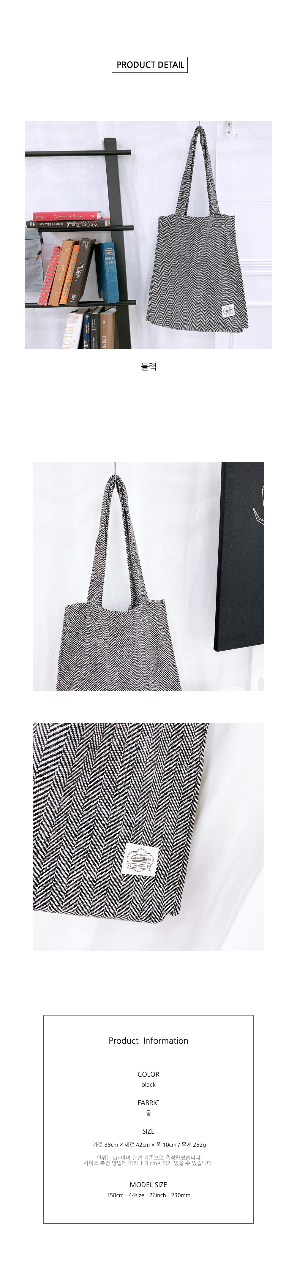 Herringbone Eco Bag, Shoulder Bag B#CS024