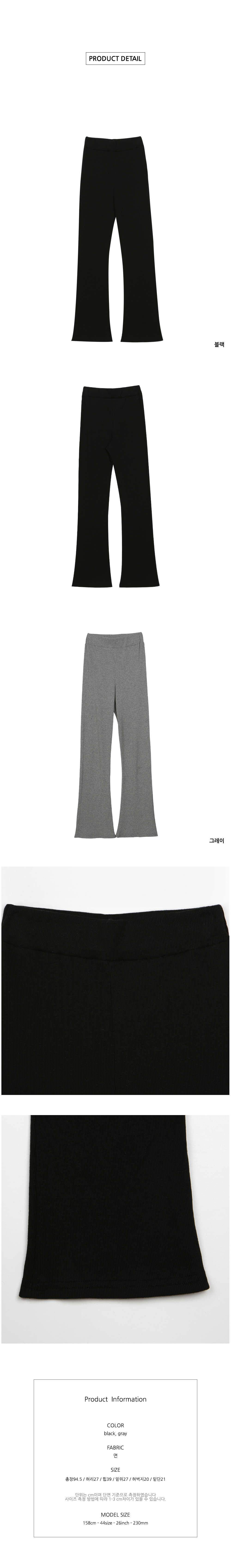 Daily ribbed bootcut pants P#YW396