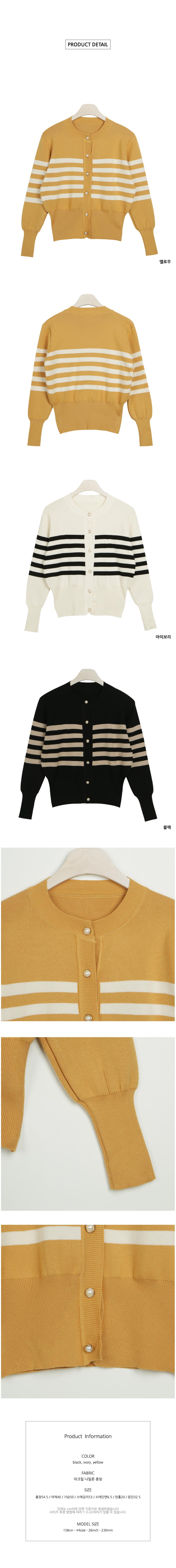 Pearl Striped Cardigan T#YW483