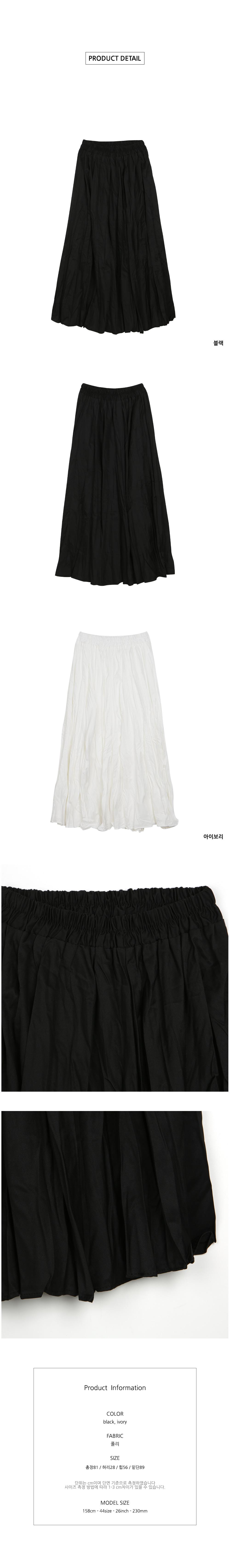Wrinkle sky long skirt P#YW398