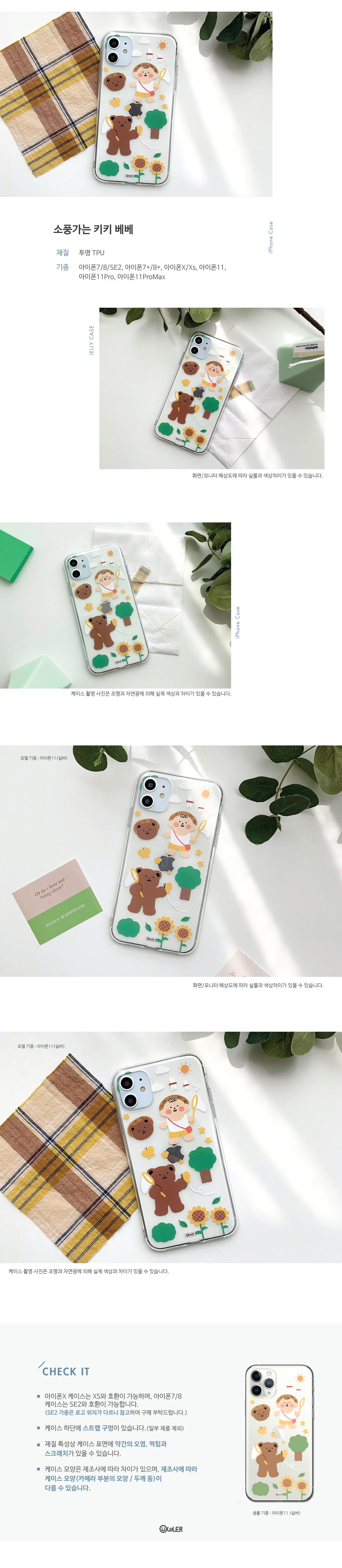 Kiki Bebe Sticker Transparent Jelly iPhone Case