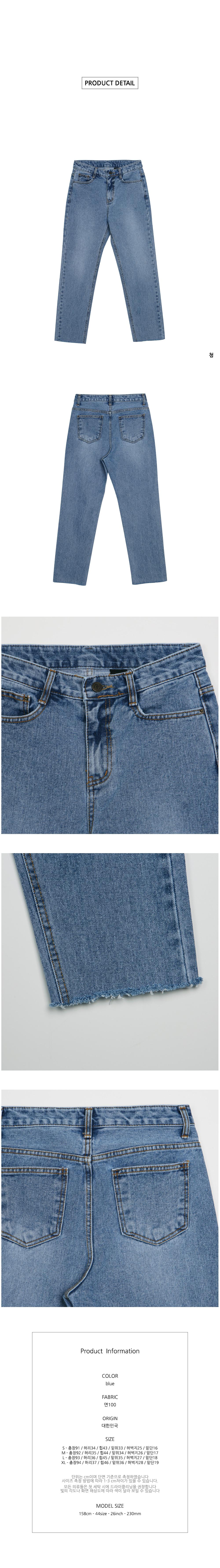 Semi-wide denim pants P#YW413