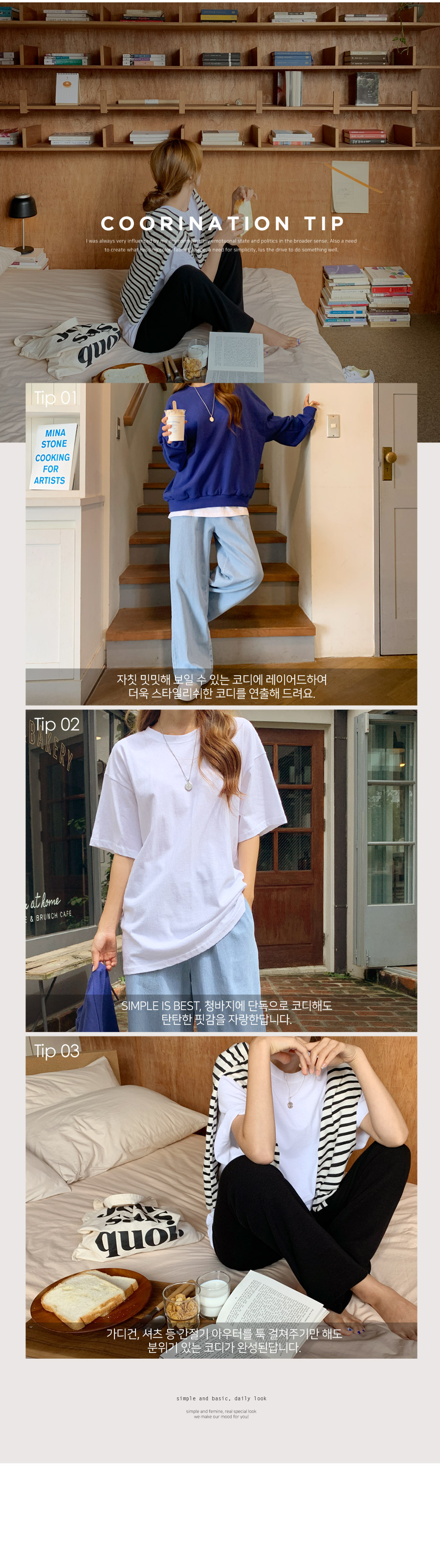 On the MADE Layered Over Fit Short Sleeve T-shirt