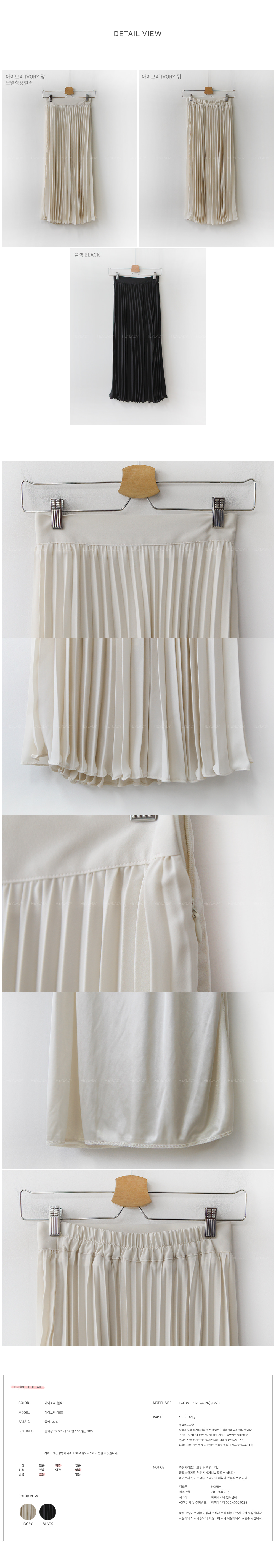 Merry pleated skirt