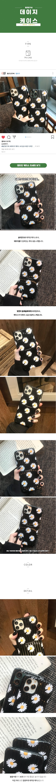 Daisy case