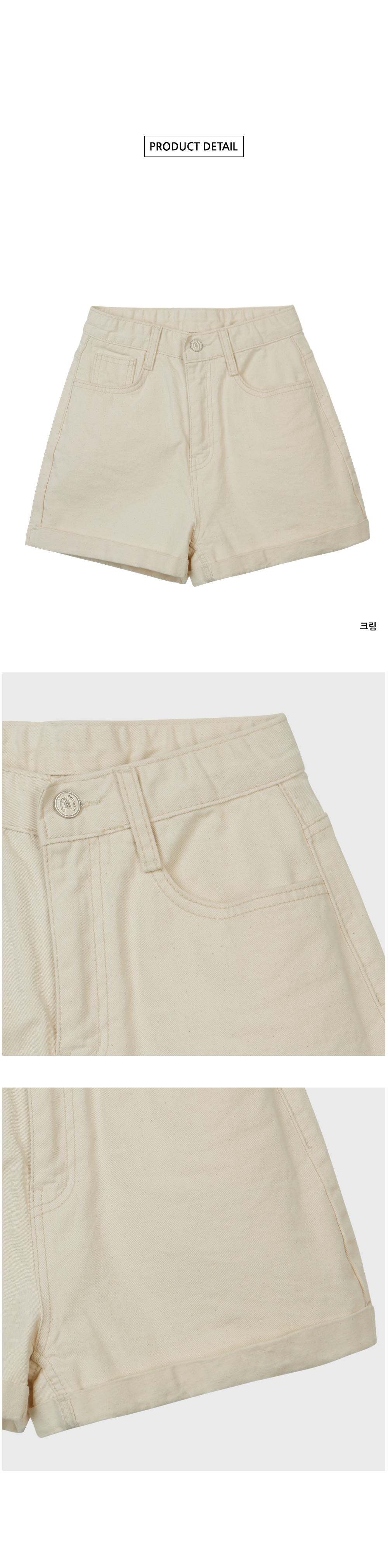 Daily Cream Roll Up Shorts P#YW441
