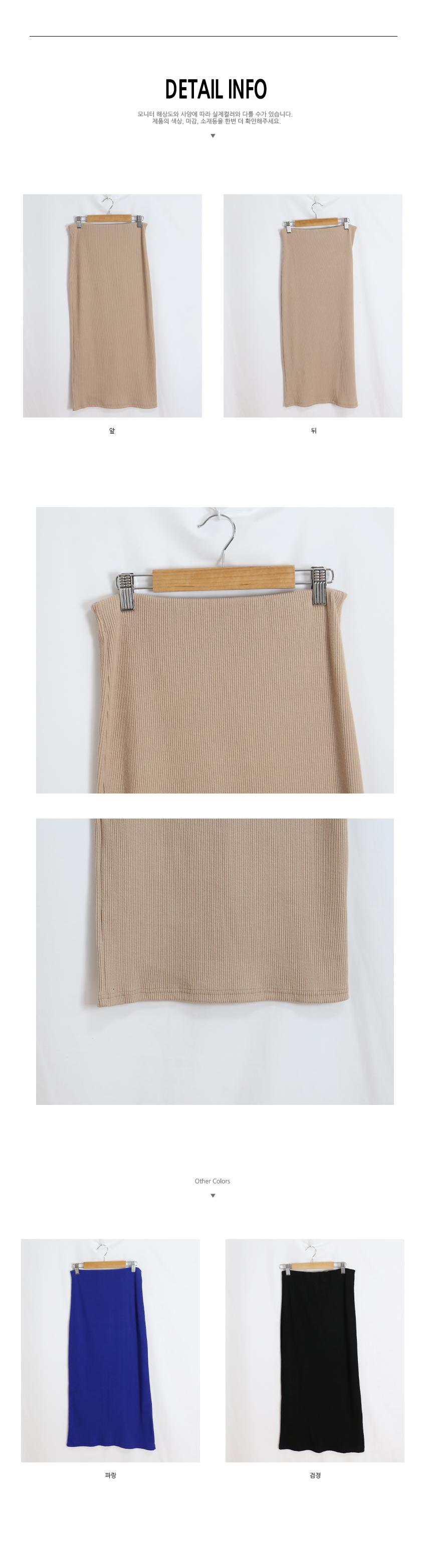 Spring Ribbed long skirt