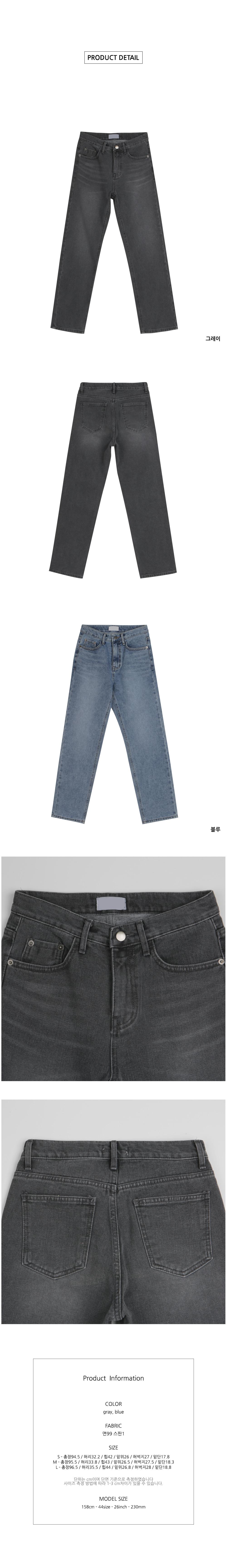 Semi-Wide Fit Straight Denim Pants P#YW367