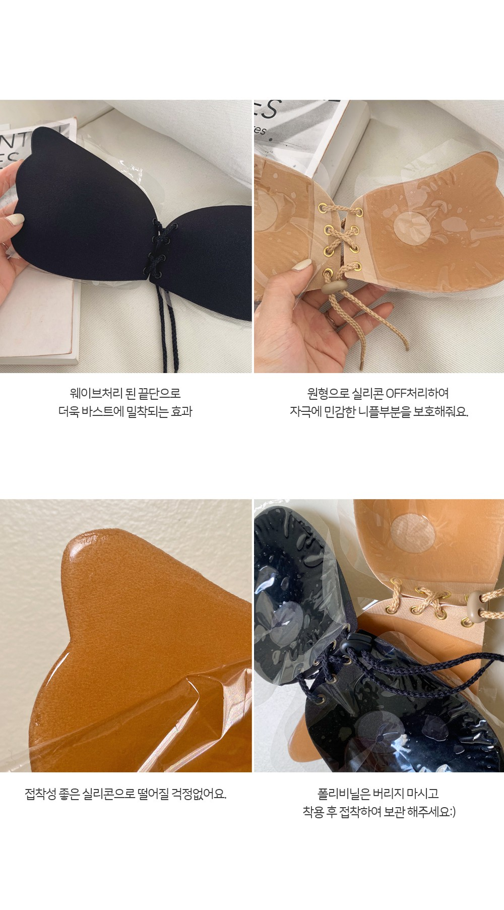★Planning★Corset Silicone Nubra♥A/B/C Cup