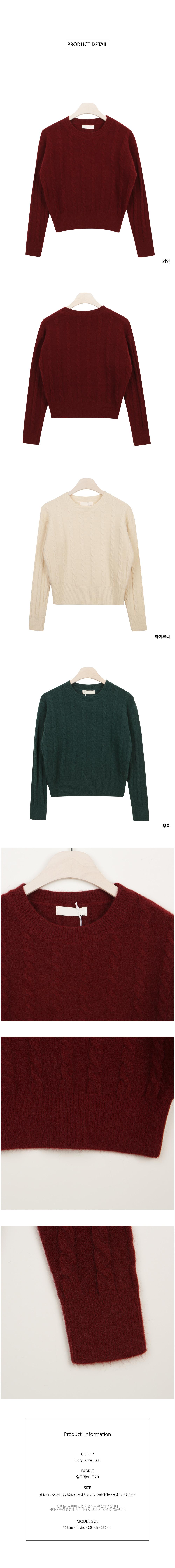 Twisted round neck angora wool Knitwear T # YW447