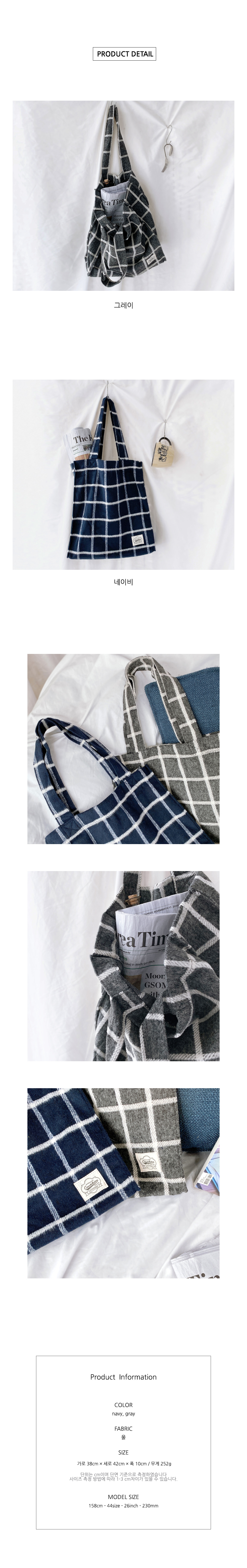 Square Check Daily Eco Bag B#CS023