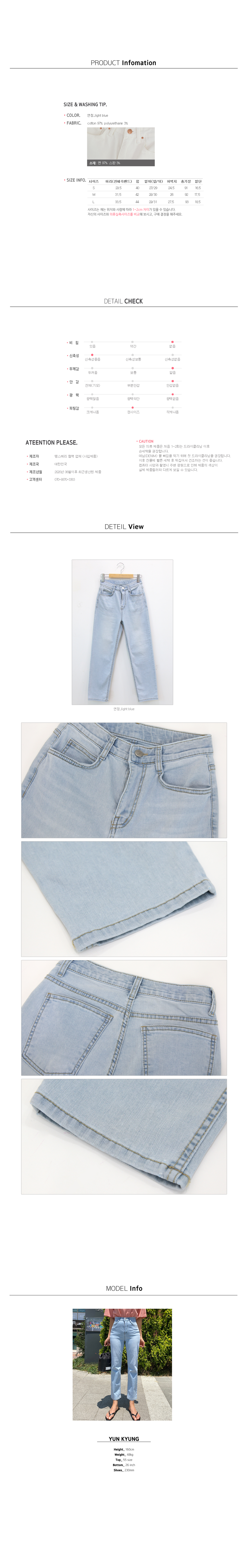 Maximum Summer Light Blue Blue Jeans