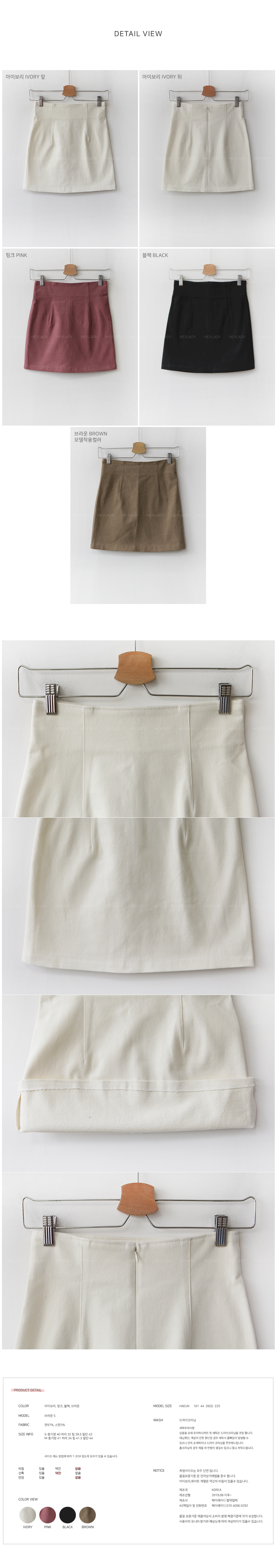 Main Fleece-lined skirt
