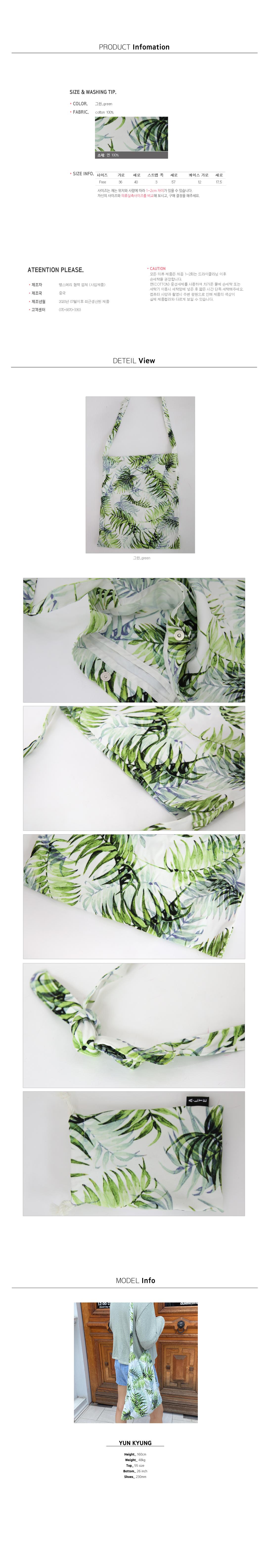 Palm print eco bag