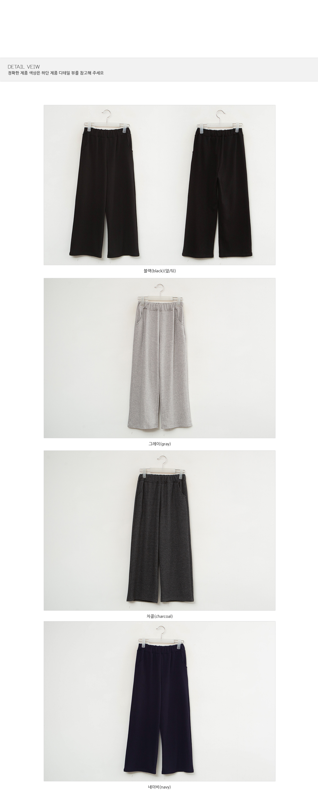 Daily Wide Banding Pants #75469