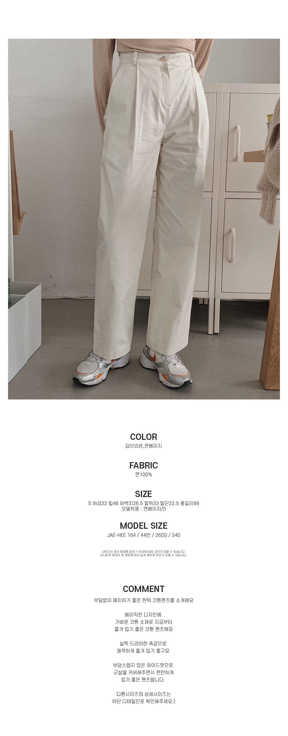 Commonin pintuck cotton pants