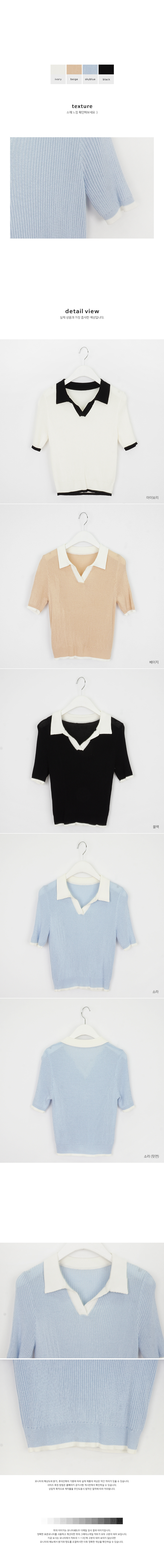 Color Collar Knit