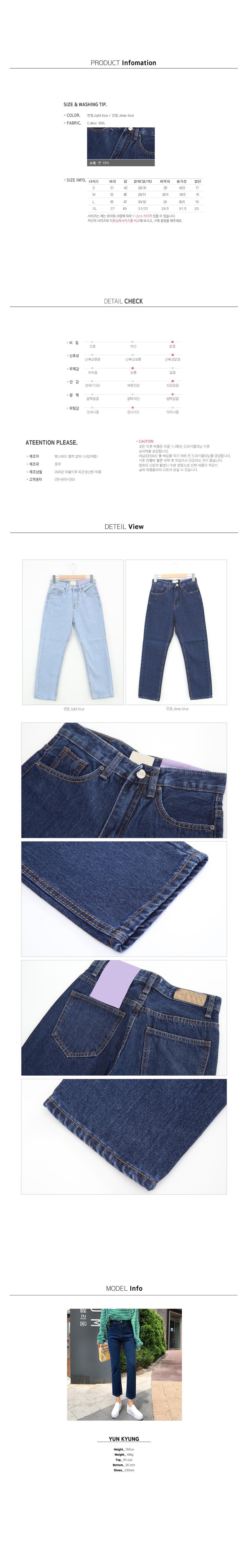 Core High West Part 9 Jeans