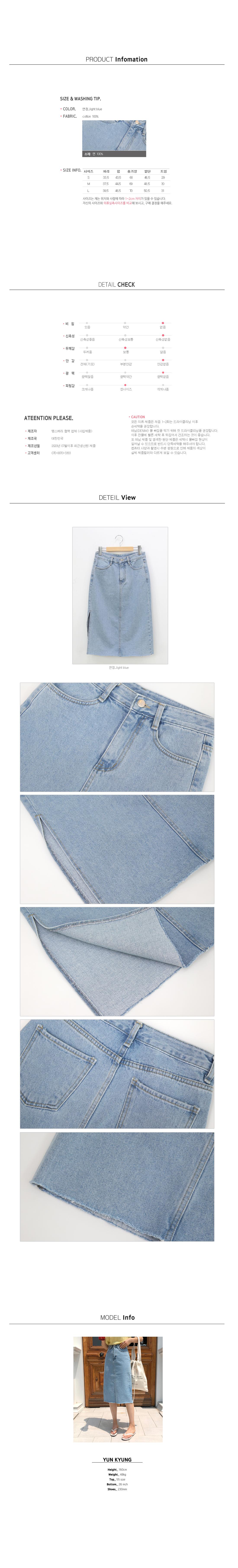 Bell side denim denim long skirt