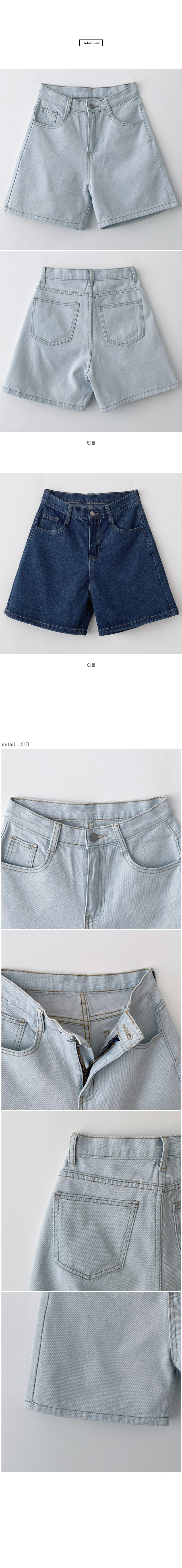 Disco Denim Half Pants - Light Blue M