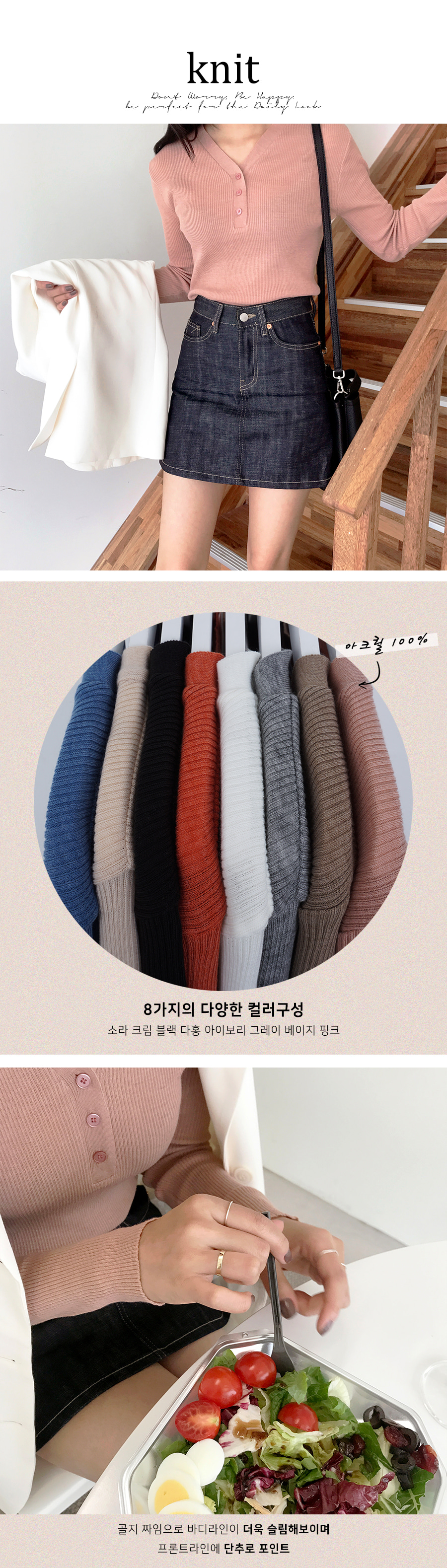 Palette ribbed knit
