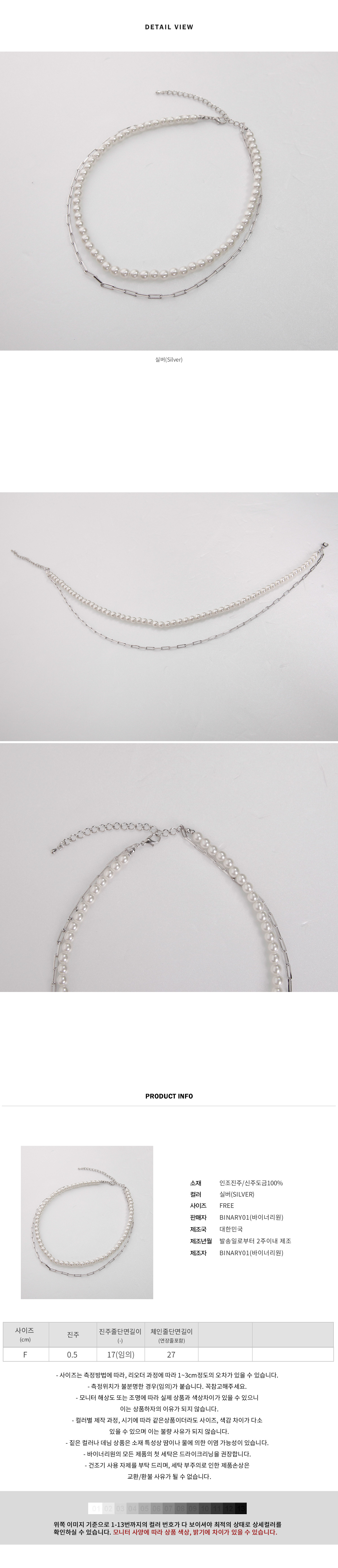 Pearl chain layered necklace