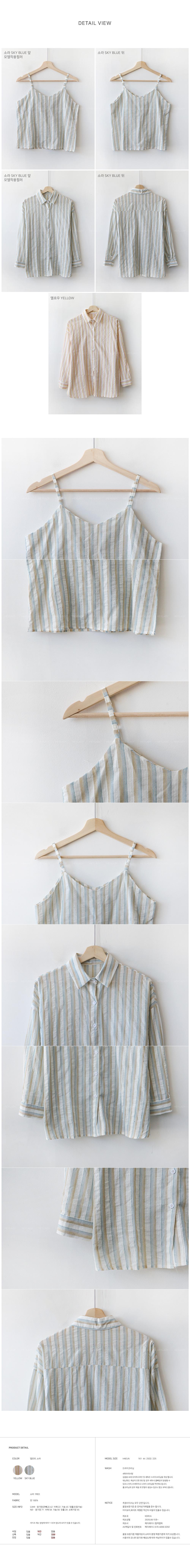 Michigan Sleeveless Set Shirt