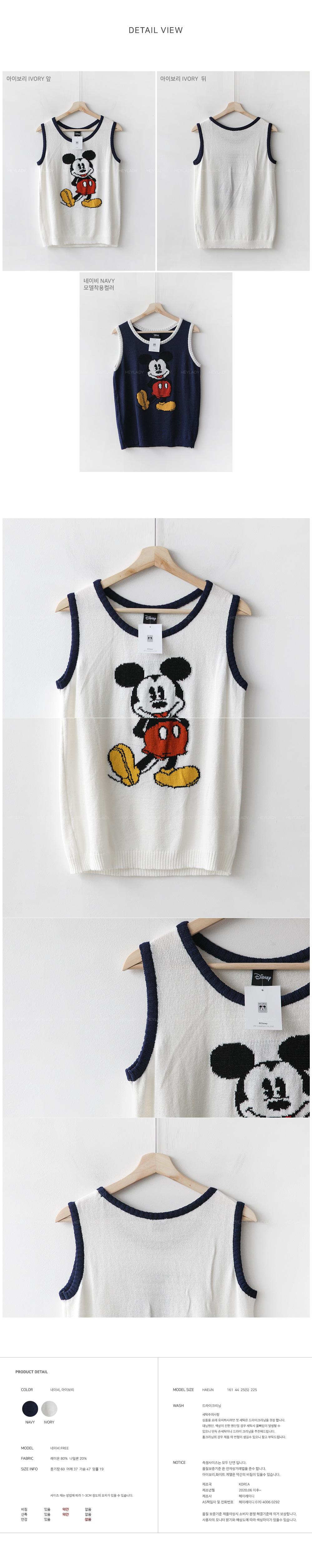 Best Mickey Online