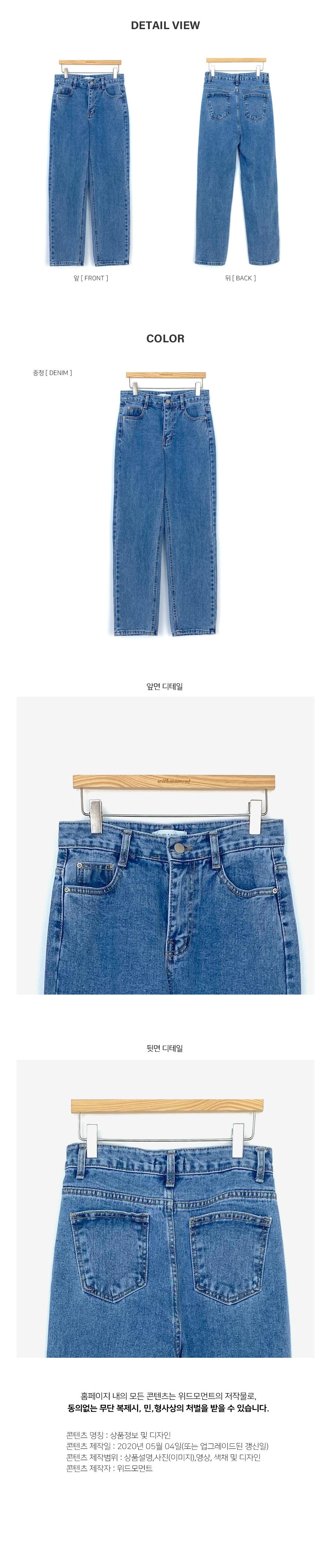 Flow denim pants