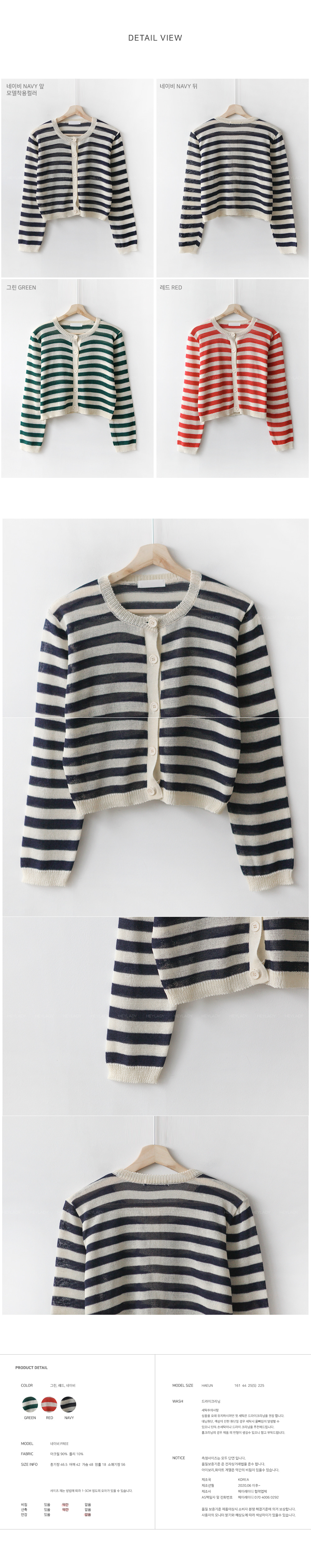 Reviewer Striped Cardigan