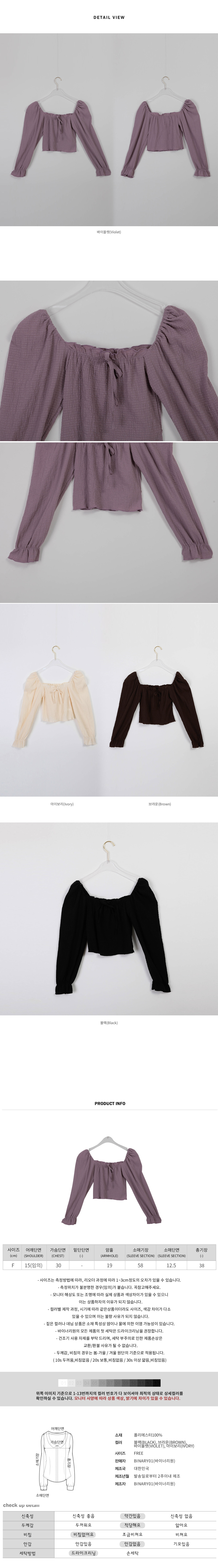 Cropped coos blouse