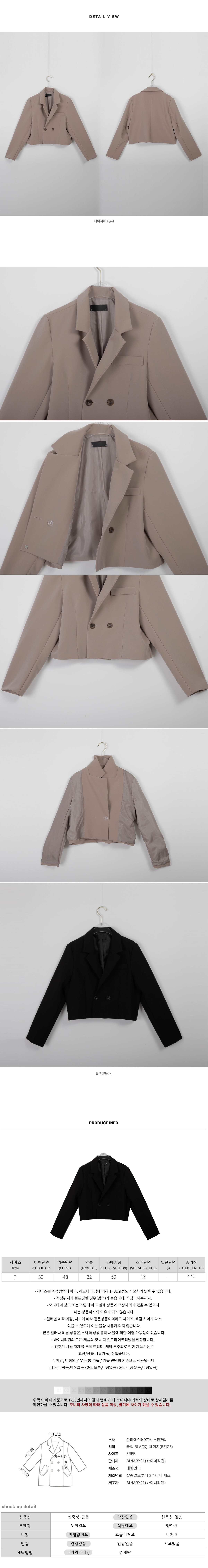 Single junior cropped jacket