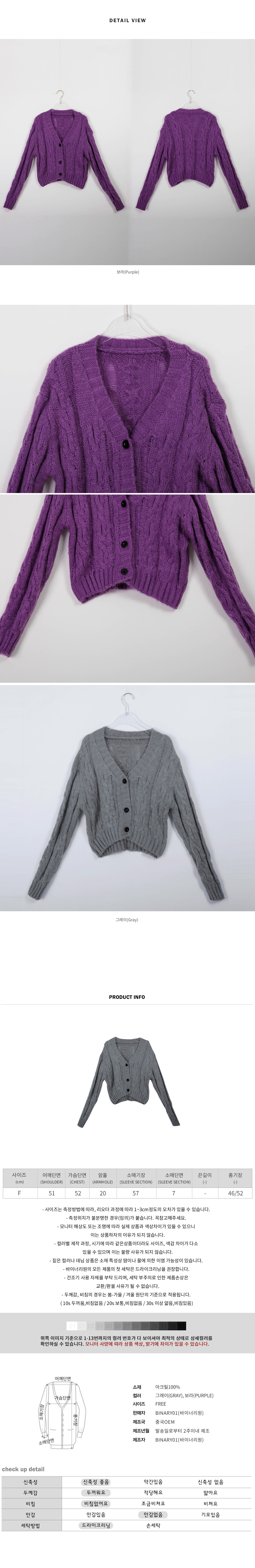 Cable Loa Crop Cardigan