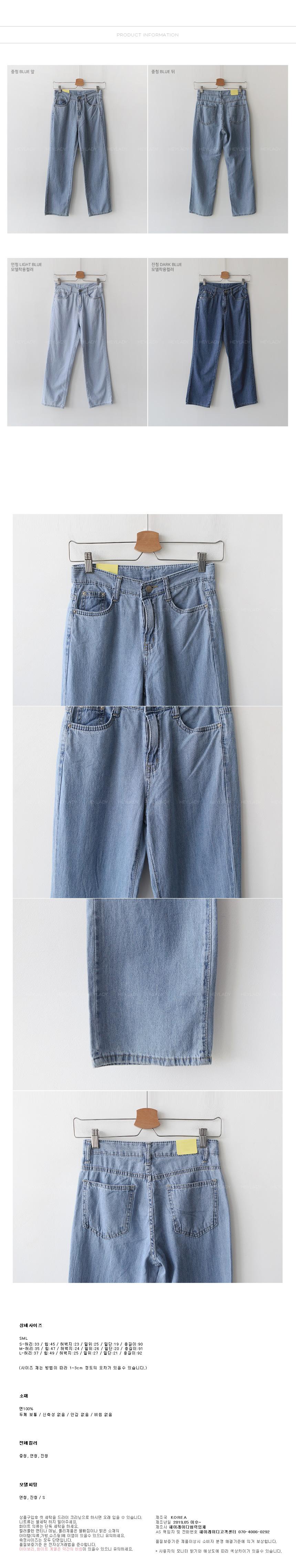 Yard wide denim pants