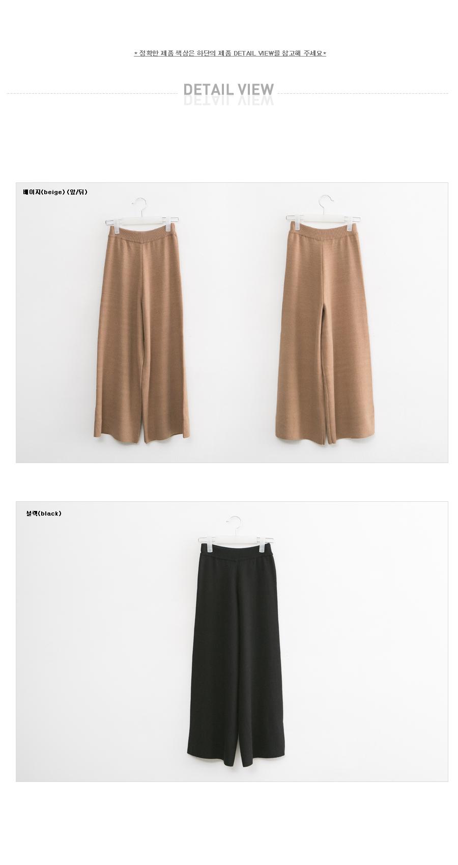 Beaufit Wide Fit Knit Pants #73229