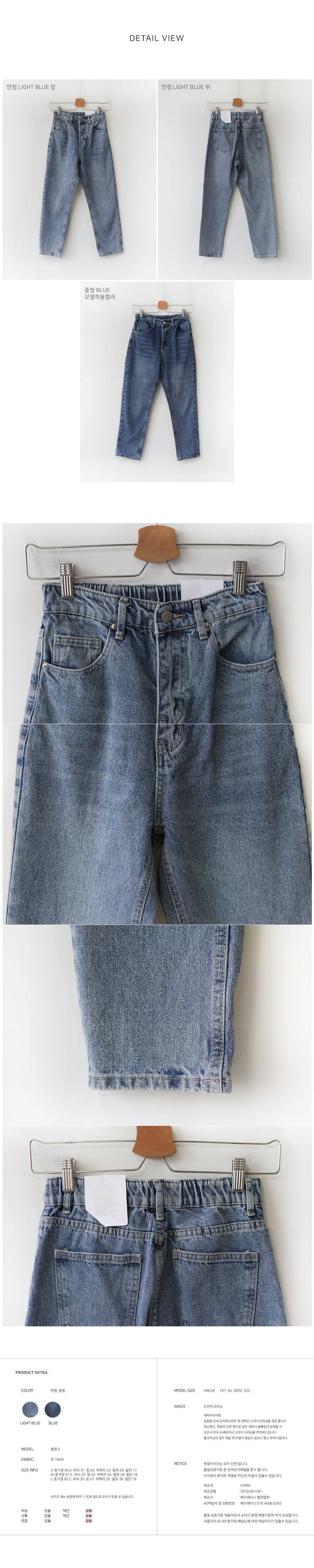 Meyer Banding Denim Pants