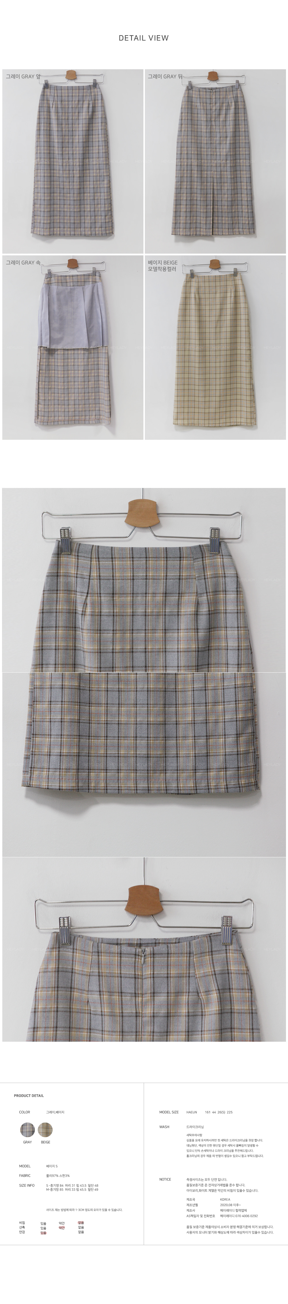 Ibis checked skirt
