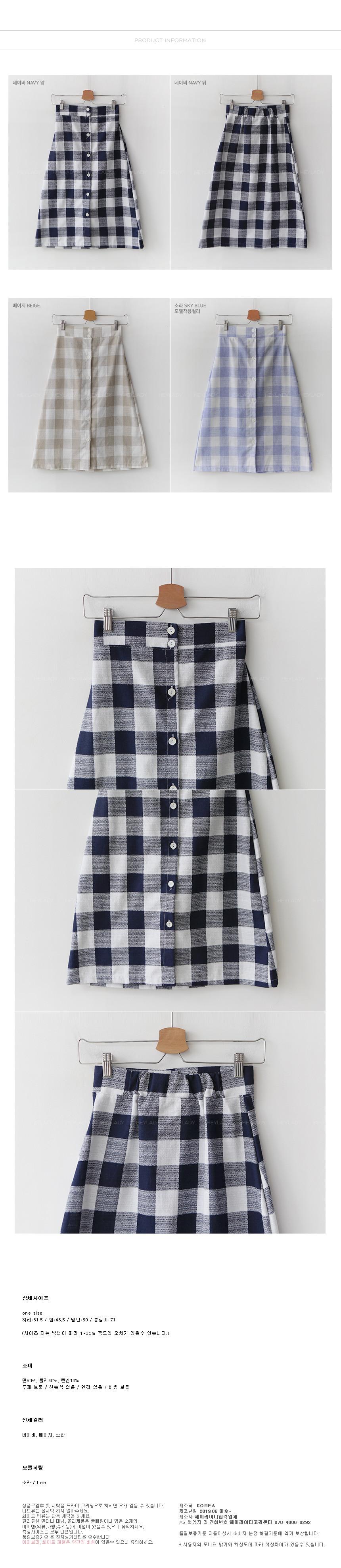 Bean Check Skirt