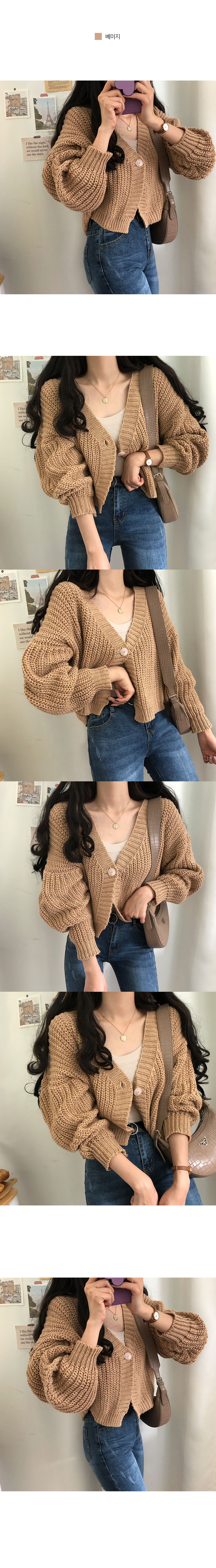 Baking Abang Fit One-Button Hatchi Cardigan